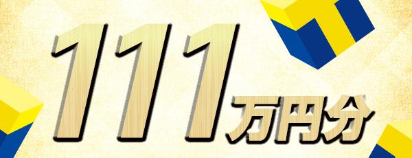 Yahoo! JAPAN 期間固定Tポイント111万円分
